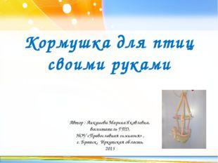 Кормушка для птиц своими руками Автор : Анкушева Марина Яковлевна, воспитател