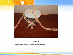 Шаг 9: То же самое делаем с двумя другими нитями. http://linda6035.ucoz.ru/