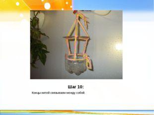 Шаг 10: Концы нитей связываем между собой. http://linda6035.ucoz.ru/