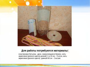 Для работы потребуются материалы: пластиковая бутылка, диск, самоклеящаяся б