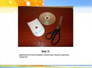 Шаг 3: Вырезаем из самоклеящейся бумаги круг. Внутри вырезаем отверстие. http