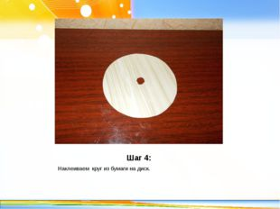 Шаг 4: Наклеиваем круг из бумаги на диск. http://linda6035.ucoz.ru/