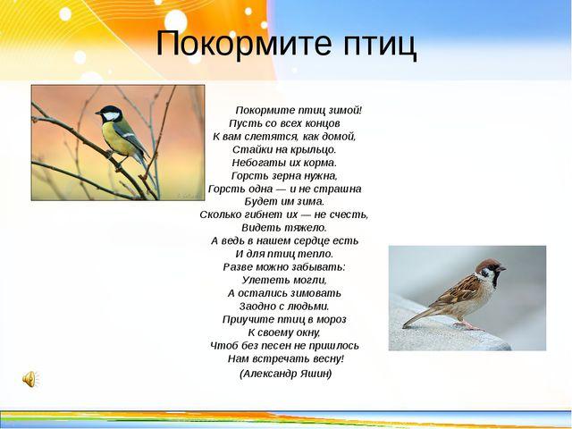 Покормите птиц Покормите птиц зимой! Пусть со всех концов К вам слетятся,...