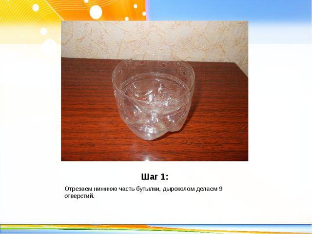Шаг 1: Отрезаем нижнюю часть бутылки, дыроколом делаем 9 отверстий. http://li...