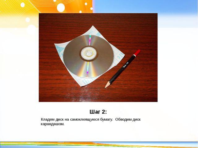 Шаг 2: Кладем диск на самоклеящуюся бумагу. Обводим диск карандашом. http://l...