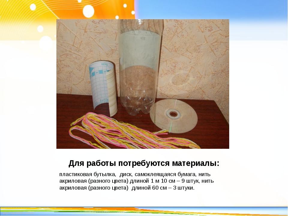 Для работы потребуются материалы: пластиковая бутылка, диск, самоклеящаяся б...