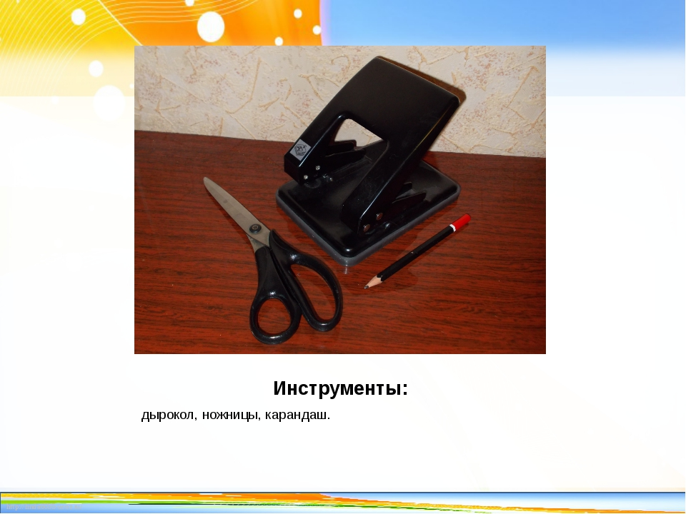 Инструменты: дырокол, ножницы, карандаш. http://linda6035.ucoz.ru/