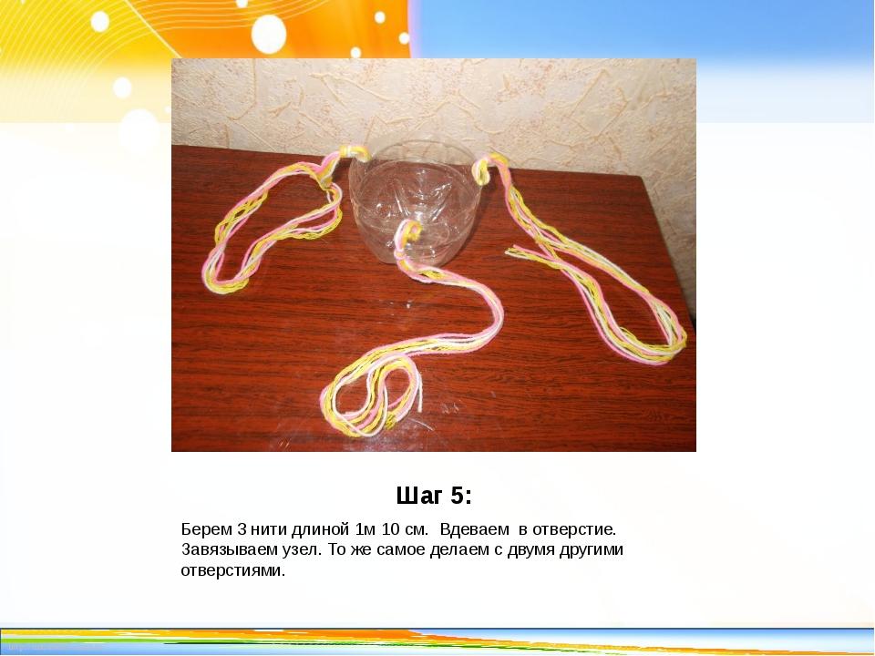 Шаг 5: Берем 3 нити длиной 1м 10 см. Вдеваем в отверстие. Завязываем узел. То...