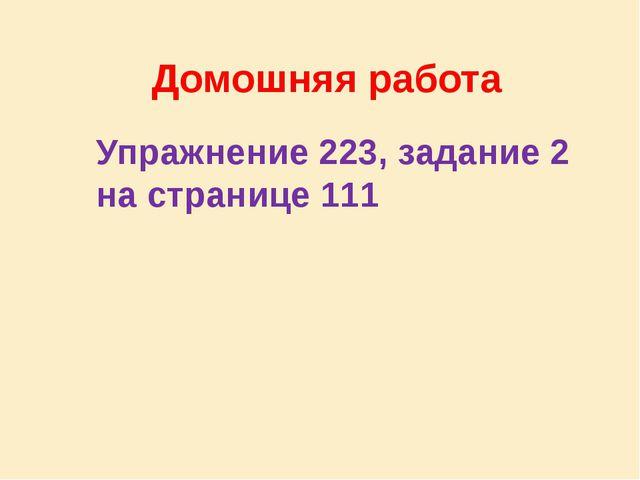 Домошняя работа Упражнение 223, задание 2 на странице 111