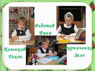 Козенков Тихон Фурниченко Эгле Федотов Ваня