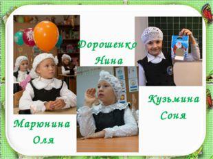 Марюнина Оля Дорошенко Нина Кузьмина Соня