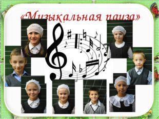 «Музыкальная пауза»