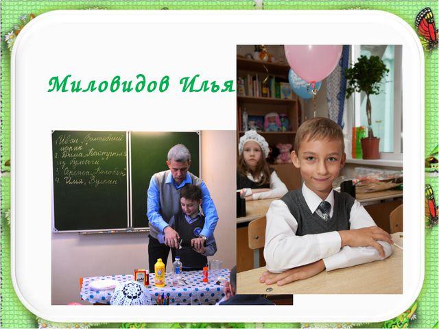 Миловидов Илья