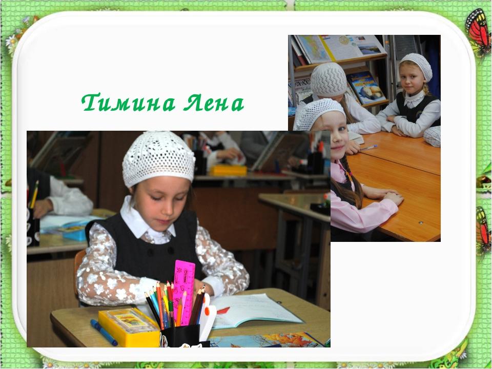 Тимина Лена