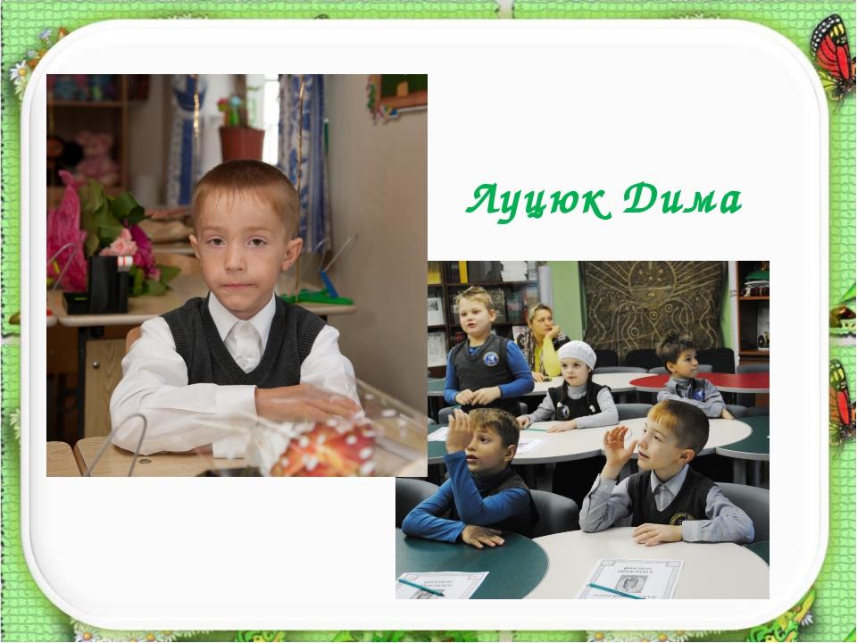 Луцюк Дима