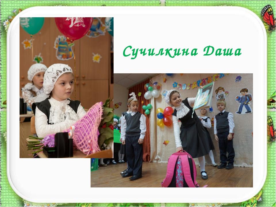 Сучилкина Даша