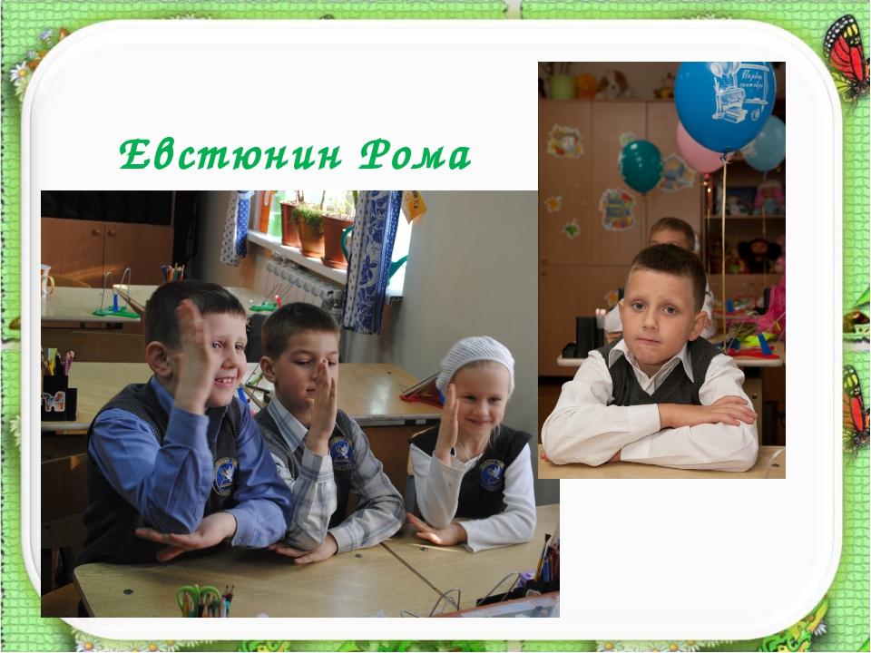 Евстюнин Рома