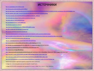 источники http://www.agniyabarto.ru/10-13-fantaziya.htm http://forum.puzzler.