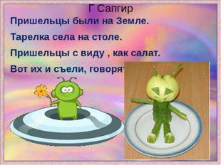 Г Сапгир Пришельцы были на Земле. Тарелка села на столе. Пришельцы с виду , к