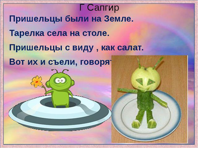 Г Сапгир Пришельцы были на Земле. Тарелка села на столе. Пришельцы с виду , к...