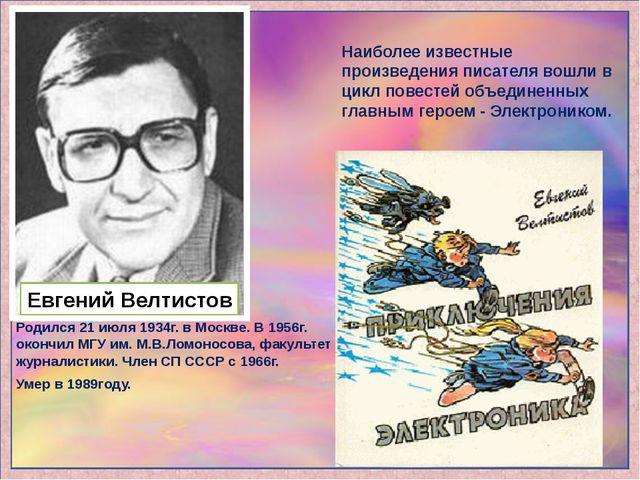 Наиболее известные произведения писателя вошли в цикл повестей объединенных г...