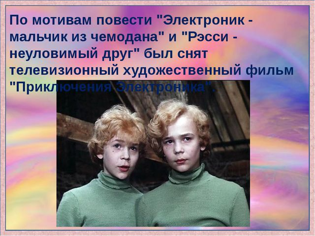 "По мотивам повести ""Электроник - мальчик из чемодана"" и ""Рэсси - неуловимый д..."