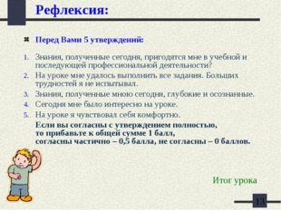 Рефлексия: Перед Вами 5 утверждений: Знания, полученные сегодня, пригодятся м