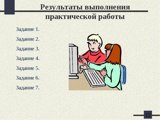 Результаты выполнения практической работы Задание 1. Задание 2. Задание 3. За...