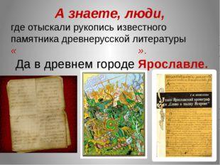 А знаете, люди, где отыскали рукопись известного памятника древнерусской лите