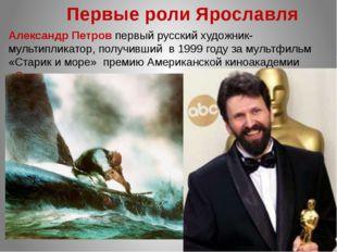 Первые роли Ярославля Александр Петров первый русский художник- мультипликато