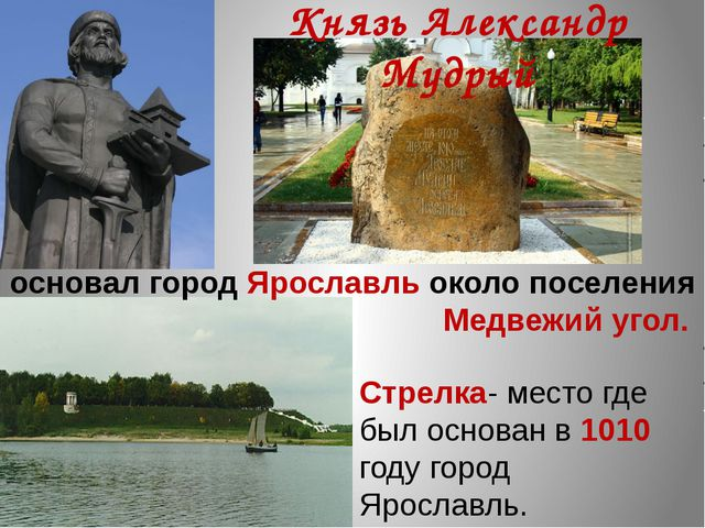 Князь Александр Мудрый основал город Ярославль около поселения Медвежий угол....