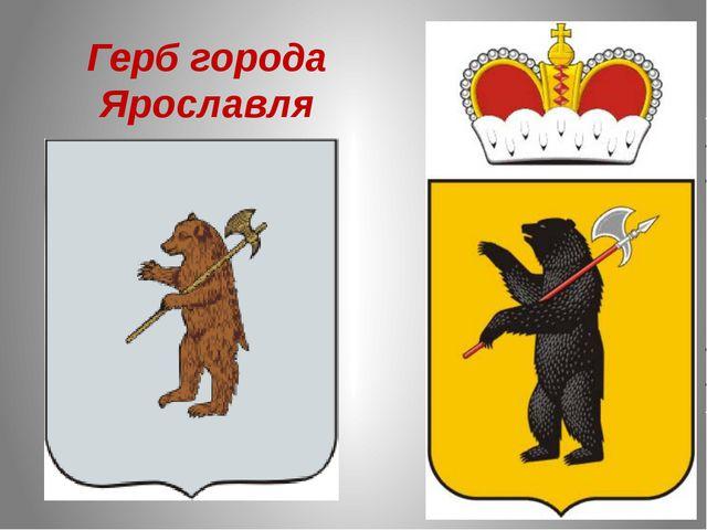 Герб города Ярославля