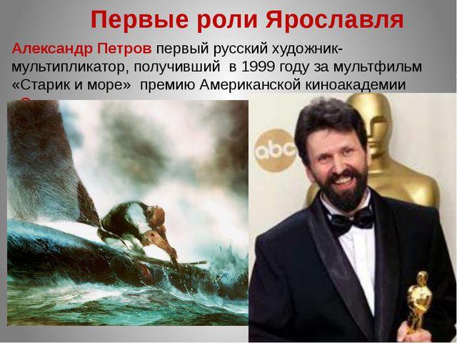 Первые роли Ярославля Александр Петров первый русский художник- мультипликато...