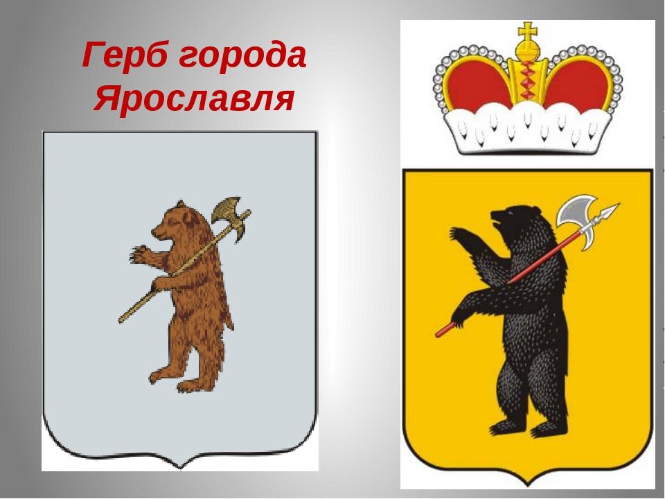 Картинки город ярославль герб
