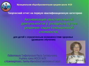 Муниципальная общеобразовательная средняя школа №29 Активизация мыслительной