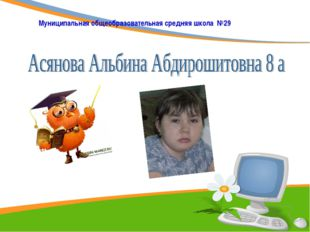 Муниципальная общеобразовательная средняя школа №29 