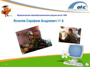 Муниципальная общеобразовательная средняя школа №29 Яковлев Серафим Андрееви