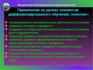 Муниципальная общеобразовательная средняя школа №29 Применение на уроках эле