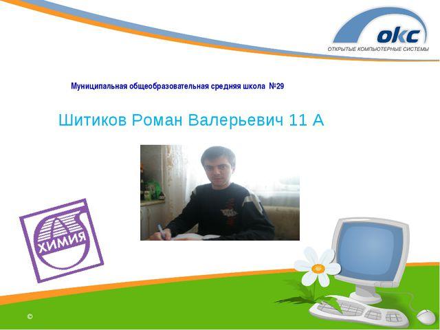  Муниципальная общеобразовательная средняя школа №29 Шитиков Роман Валерьеви...
