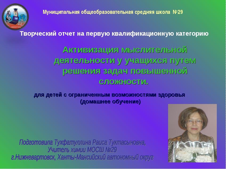 Муниципальная общеобразовательная средняя школа №29 Активизация мыслительной...
