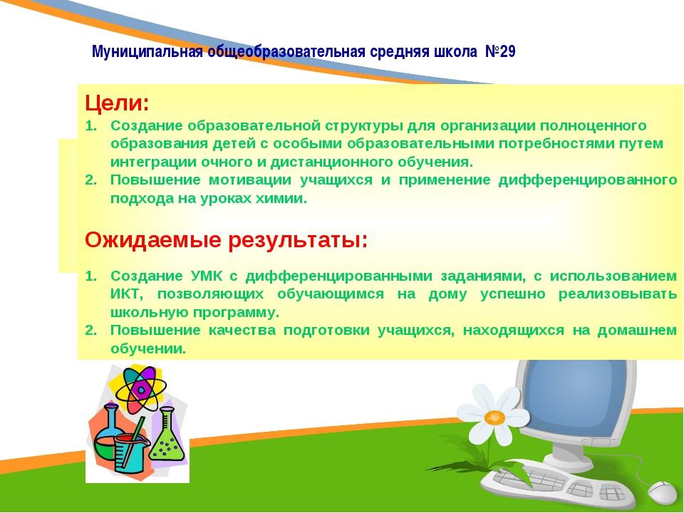 Цели: Создание образовательной структуры для организации полноценного образов...