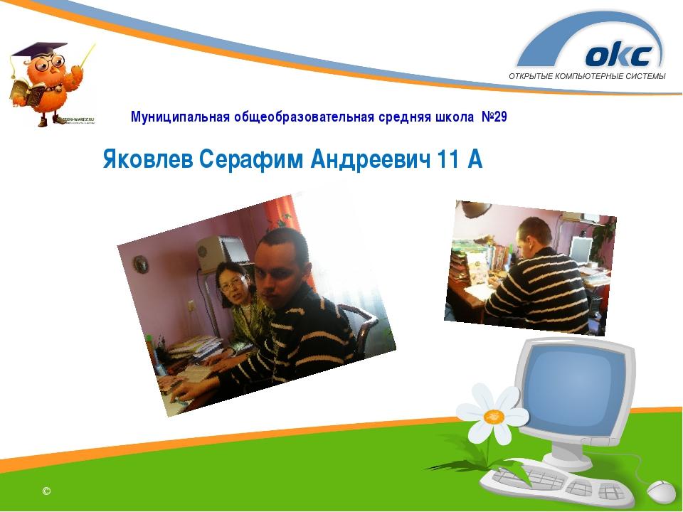 Муниципальная общеобразовательная средняя школа №29 Яковлев Серафим Андрееви...