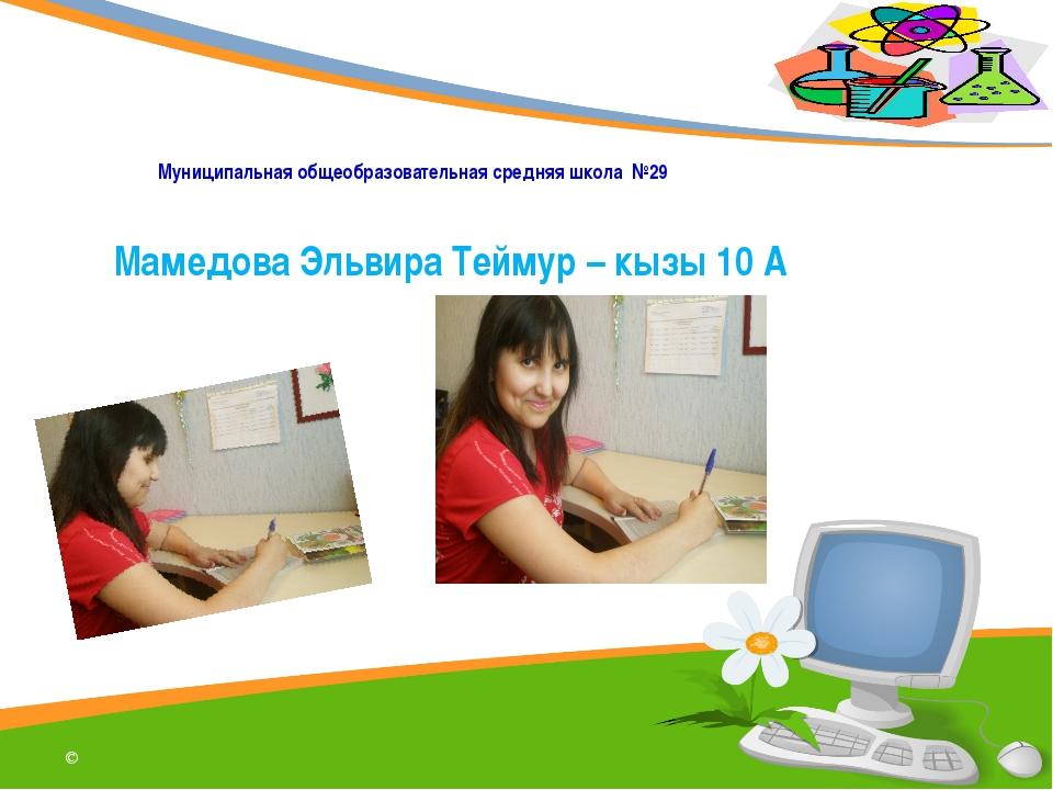 Муниципальная общеобразовательная средняя школа №29 Мамедова Эльвира Теймур –...