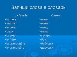 Запиши слова в словарь