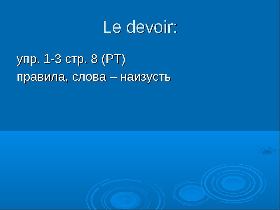 Le devoir: упр. 1-3 стр. 8 (РТ) правила, слова – наизусть