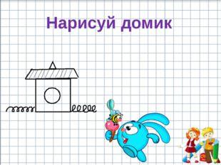 Нарисуй домик