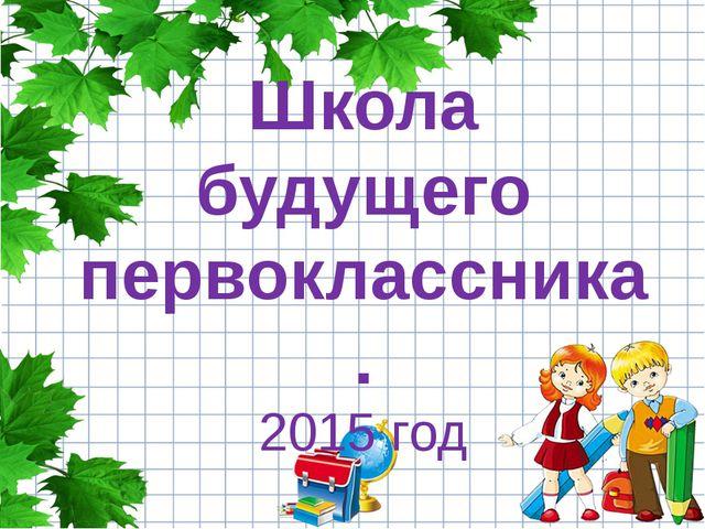 Школа будущего первоклассника. 2015 год