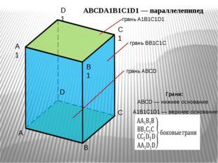 A D C B A1 D1 C1 B1 грань A1B1C1D1 грань BB1C1C грань ABCD ABCD — нижнее осн