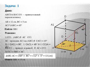 Задача 1 АВСDА1В1С1D1 — прямоугольный параллелепипед Дано: АС1^(АВС) = 45° На