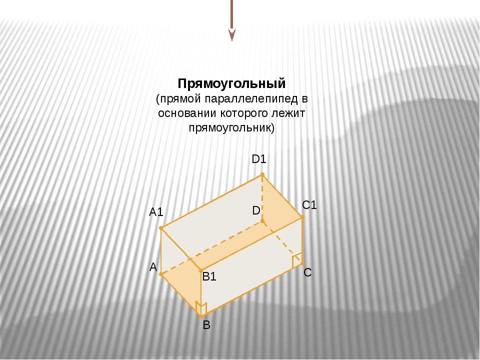 Прямоугольный (прямой параллелепипед в основании которого лежит прямоугольник...